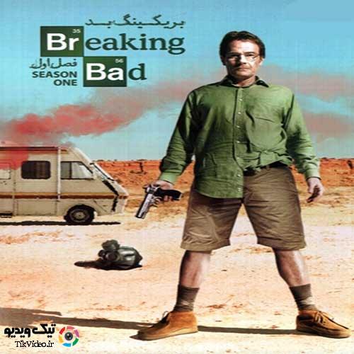 سریال بریکینگ بد فصل 1 قسمت هفتم - Breaking Bad آخرین قسمت فصل اول با دوبله فارسی