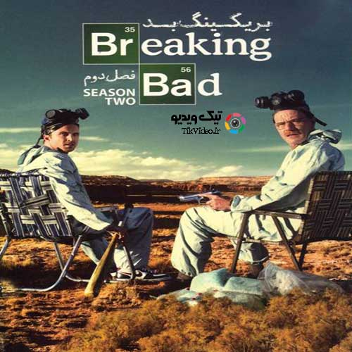 سریال بریکینگ بد فصل 2 قسمت سیزدهم - Breaking Bad آخرین قسمت فصل دوم دوبله فارسی