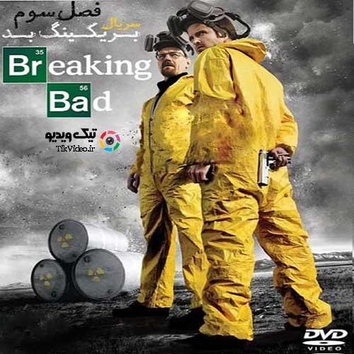 سریال بریکینگ بد فصل 3 قسمت اول - Breaking Bad دوبله فارسی بهمراه پخش آنلاین