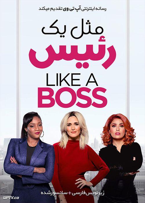 دانلود فیلم Like a Boss 2020 مثل یک رییس بصورت کامل بهمراه زیرنویس فارسی